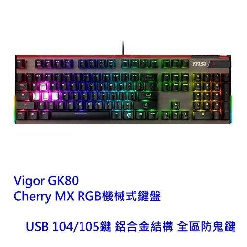 【新風尚潮流】MSIVigorGK80CherryMXRGB機械式鍵盤鋁合金結構全區防鬼鍵GK80