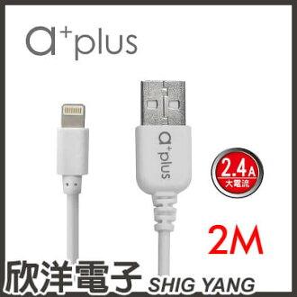 ※ 欣洋電子 ※ a+plus USB to Apple Lighting 2.4A大電流急速手機平板充電傳輸線2M (ACB-062) 白 iPhone6/iPhone5/iPad mini/i6