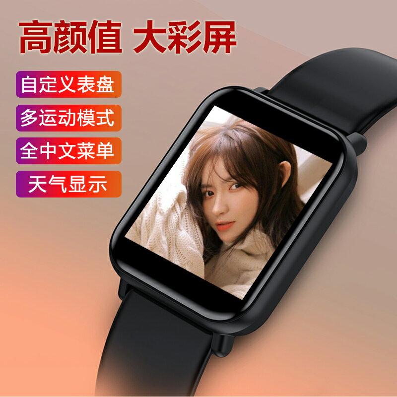 彩屏智慧手環測心率量血壓手表防水藍芽計步器3情侶運動手環4代