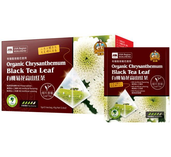 【米森】有機菊花高山紅茶(15包/盒)★低溫烘乾製作完整保留菊花香氣