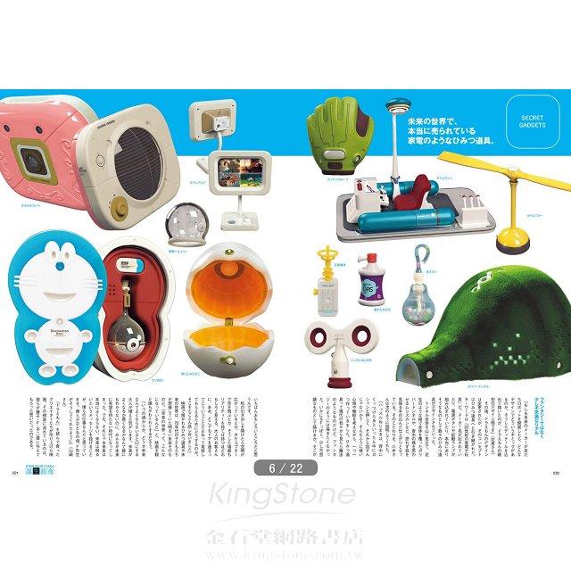 哆啦A夢與藤子.F.不二雄公式指南-哆啦A夢80週年紀念特刊 Vol.2 5