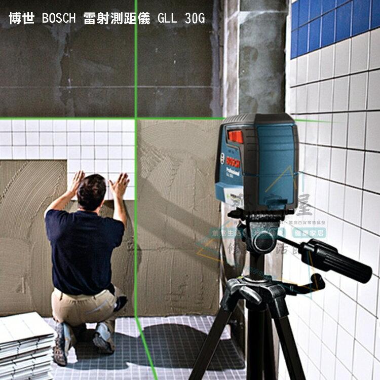 ‧齊家屋‧【博世 BOSCH 雷射墨線儀 GLL 30G】含稅激光 紅外線測距 高精度 綠光 雷射 水平儀 墨線儀