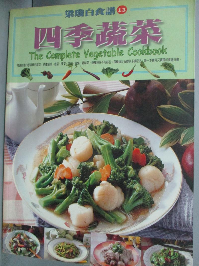 ~書寶 書T2/餐飲_YDH~四季蔬菜_梁瓊白