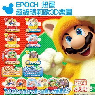 NORNS【EPOCH 扭蛋 超級瑪莉歐3D樂園】跳躍盤&平衡遊戲機 日本轉蛋玩具 公仔 瑪利歐 任天堂 蹺蹺板