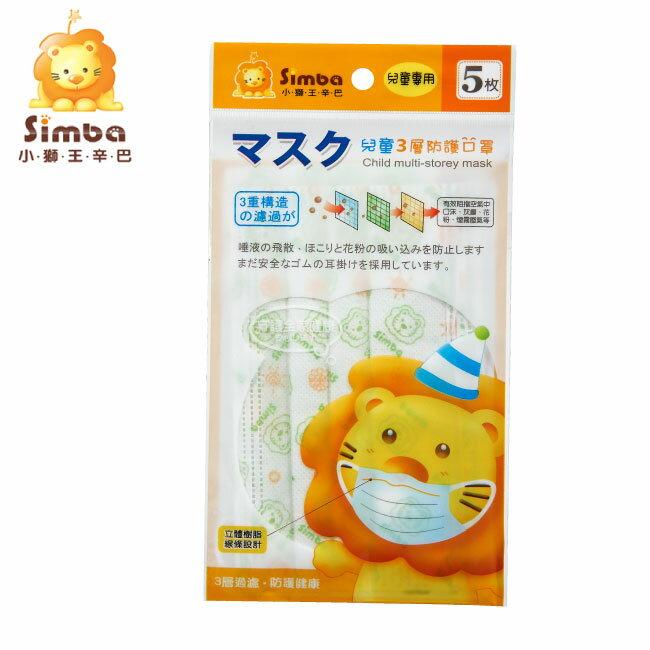 小獅王辛巴 simba 兒童三層防護口罩5入