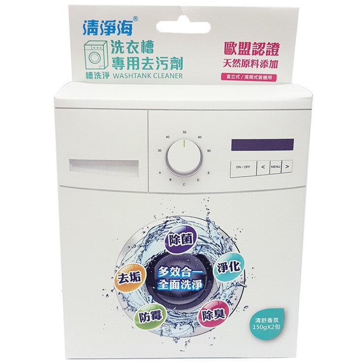 清淨海 槽洗淨 洗衣槽專用去污劑 300g(150gX2入)