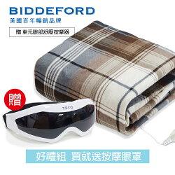 《好禮組》【美國BIDDEFORD】智慧型安全蓋式電熱毯+眼部按摩器 OTG-T_XYFNH518