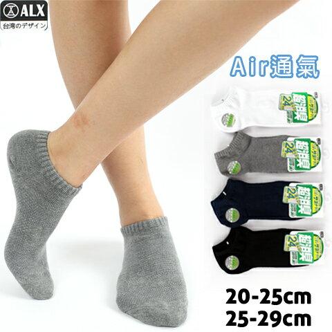 24hr超消臭抗菌消臭網襪男女適用透氣台灣製金滿意ALX