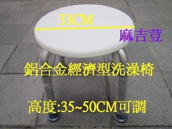 鋁合金經濟型洗澡椅 板凳型 耐熱PE坐墊 不怕熱水 高低可調整35~55CM 可搭包大人濕巾使用