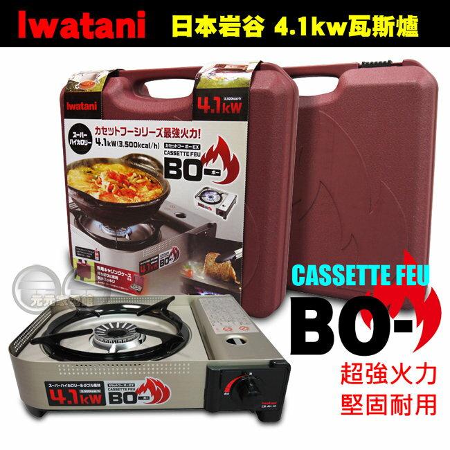 現貨~商檢認証中文說明書日本4.1KW岩谷Iwatani 防風防爆瓦斯爐 CB-AH-41露營 烤肉另有售CB-ABR-1