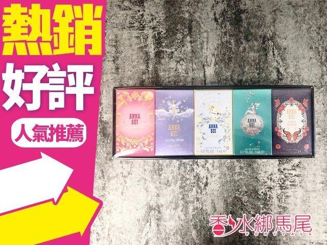 ◐香水綁馬尾◐ANNA SUI 安娜蘇 愛戀迷你小香 5入禮盒(4ml*2+5ml*3) 0