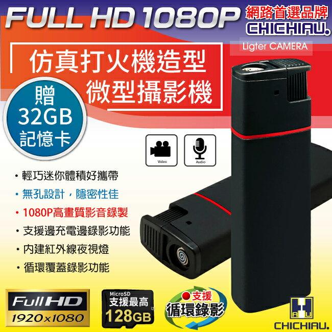 四保科技 【CHICHIAU】1080P 仿真打火機造型紅外線微型針孔攝影機