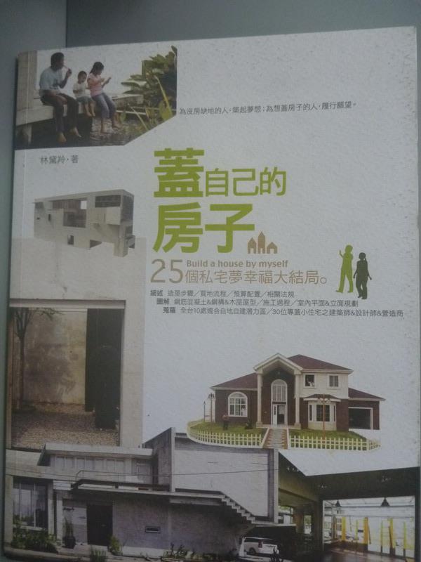 【書寶二手書T1/建築_WGV】蓋自己的房子之25個造屋圓夢故事_林黛羚