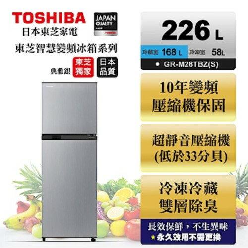 TOSHIBA東芝226公升變頻電冰箱典雅銀GR-M28TBZ(S)