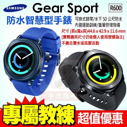 Samsung Gear Sport R600 運動智慧手錶 藍芽手錶 - 限時優惠好康折扣