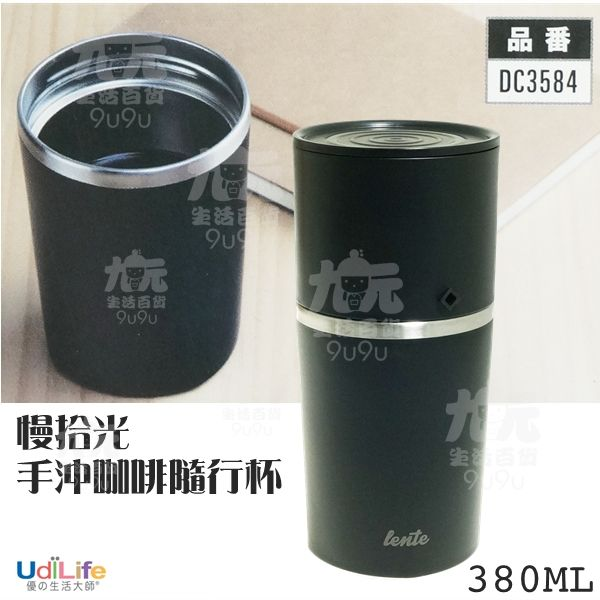 【九元生活百貨】慢拾光 手沖咖啡隨行杯 現磨咖啡機 磨豆咖啡杯