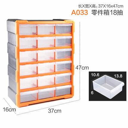 螺絲收納箱零件收納盒配件螺絲盒塑料盒子長方形樂高分類收納盒五金工具分格『CM47000』