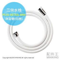 【日本代購】Sanei 水栓 淋浴花灑用軟管  PS30-86TXA-MW 啞光白色