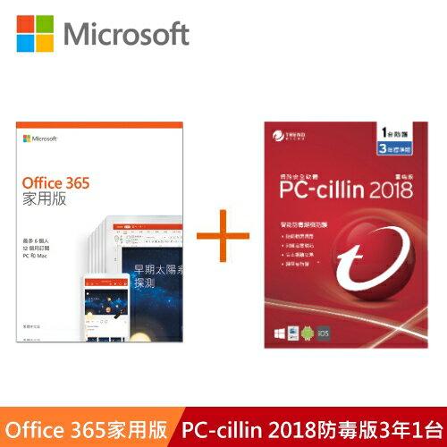 Office 365 家用版+PC-cillin 2019 防毒版3年1台(專案版)【三井3C】