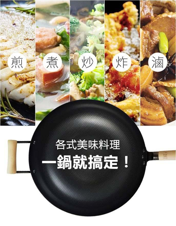 ‧齊家屋‧免運LMG 長野不沾熟鐵鍋 34cm 單手可拿 輕鬆下廚 美味呈現 健康無慮#D1337G61311234