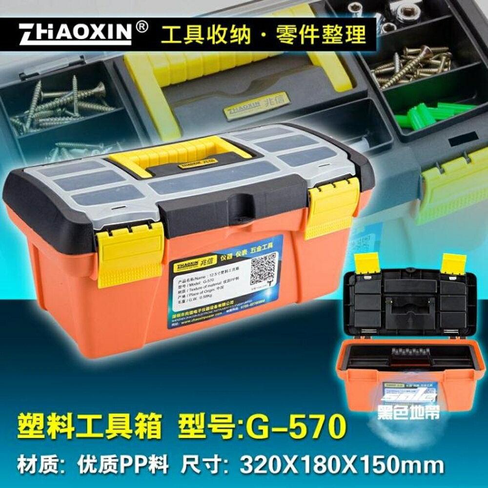 工具箱 12寸多功能元件盒塑料家用五金雙層工具箱車載收納箱美術箱