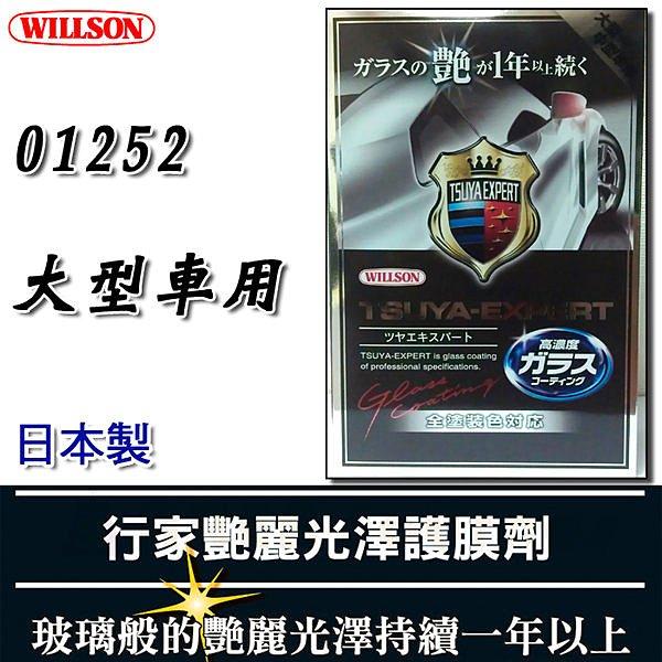 【禾宜精品】車身鍍膜 ~ WILLSON 玻璃車身護膜劑 1252(中大型車用) ~ 長效型