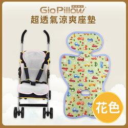 GIO Pillow - Ice Seat - 超透氣涼爽墊 繽紛花色款
