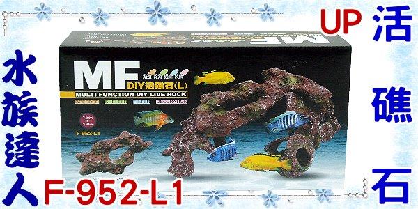 ~水族 ~雅柏UP~MF DIY活礁石^(L^) F~952~L1~礁石 活石 珊瑚礁 礁