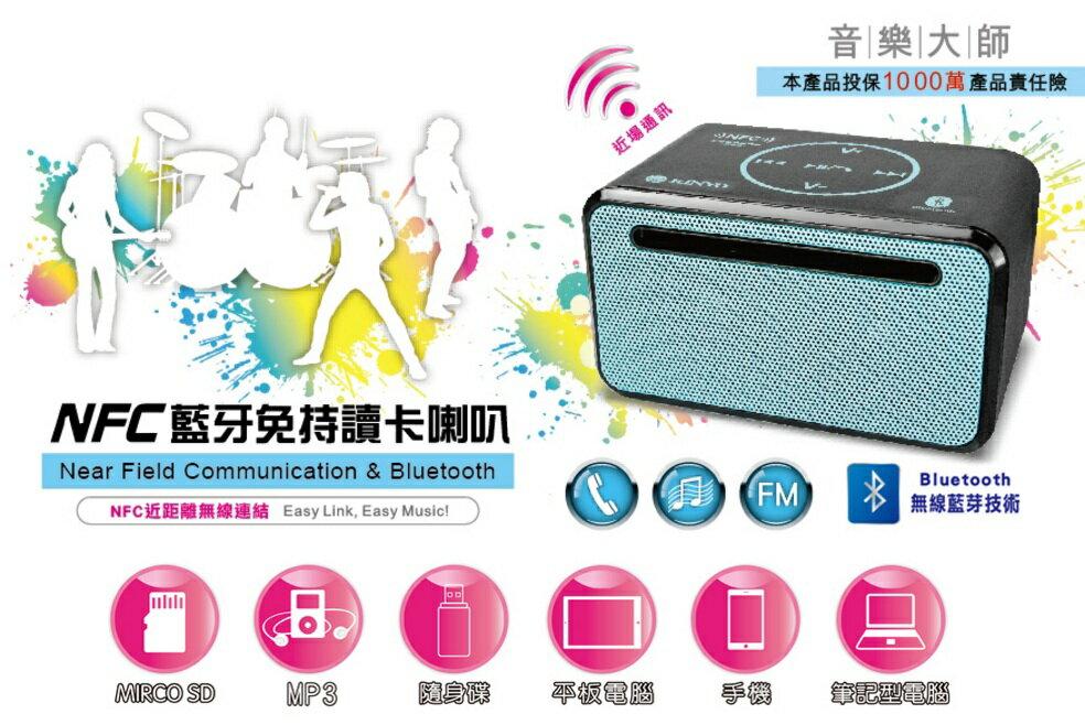 ?含發票?團購價?【KINYO-NFC藍牙免持讀卡喇叭】?音響/電腦/筆電/接聽電話/記憶卡/手機/平板?