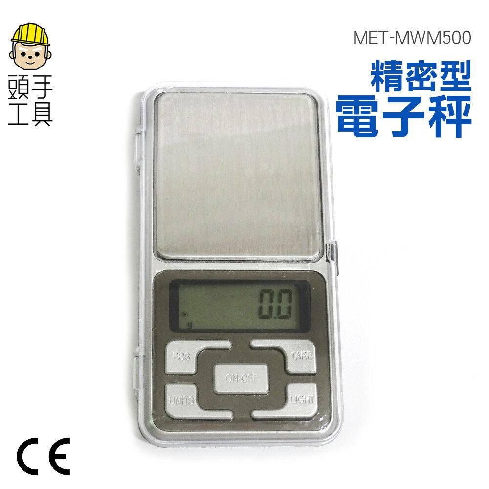 《頭 具》珠寶秤 盎司 台兩 口袋型 電子磅秤 掌上 MET-MWM