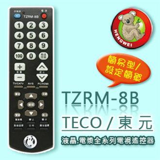 【簡易型】TZRM-8B系列 (TECO東元)液晶/電漿全系列電視遙控器**本售價為單支價格**