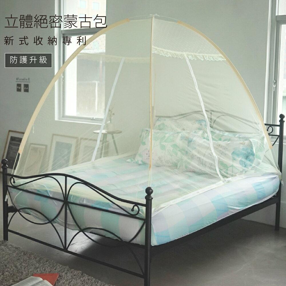 蚊帳~~單人  雙人  加大 ~  蒙古包新式專利  收納彈性鋼材製