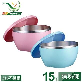 【理想PERFECT】頂級#316不鏽鋼隔熱碗1000ml 15cm 附蓋 2入組 IKH-82101