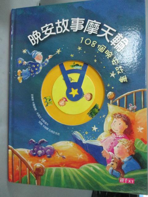 ~書寶 書T1/兒童文學_YFI~晚安故事摩天輪~108個晚安故事_史黛菲 卡曼麥爾