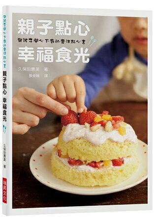 親子點心幸福食光:與孩子開心下廚的魔法點心書