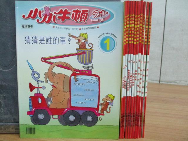 【書寶二手書T9/少年童書_RGQ】小小牛頓21_第1~11期合售_猜猜是誰的車_顏色的故事等