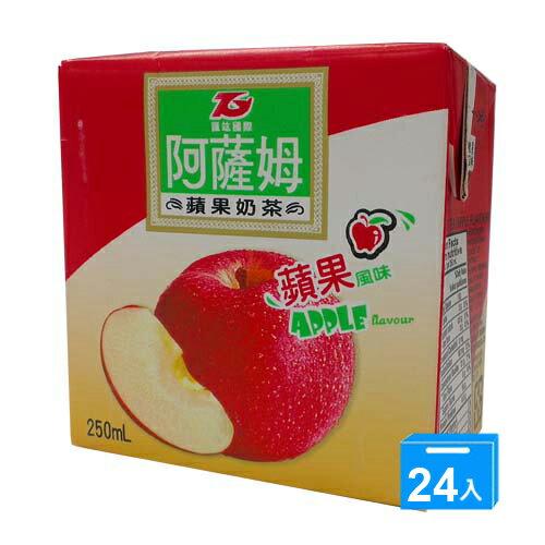 <br/><br/>  匯竑阿薩姆蘋果奶茶250ml*24入/箱【愛買】<br/><br/>