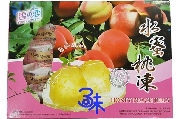(台灣) 雪之戀 水蜜桃凍 1盒 500 公克 (10入) 特價 85 元 【4712905017842】