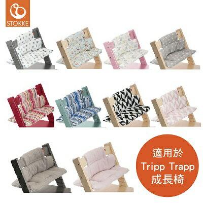 挪威【Stokke】Tripp Trapp 成長椅 / 餐椅座墊-10色 - 限時優惠好康折扣