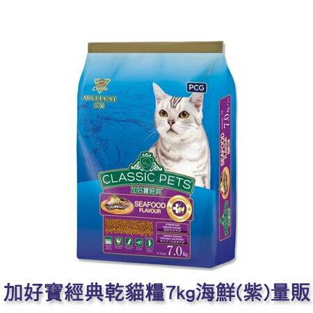 【0216零食會社】加好寶經典乾貓糧(海鮮鮪魚)7kg量販
