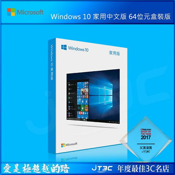 【點數最高16%+最高折80元】Windows10Home家用盒裝版