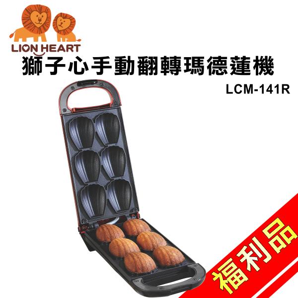 (福利品)【獅子心】手動翻轉瑪德蓮機/點心機/雞蛋糕機LCM-141R 保固免運-隆美家電