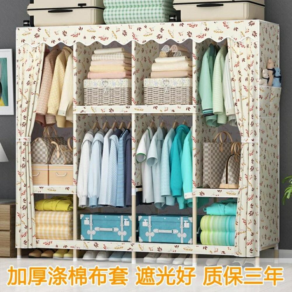 衣櫃簡易布衣櫃衣櫥實木布藝收納簡約現代經濟型雙人組裝   NMS 露露日記