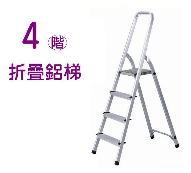 金梯屋GF-04鋁梯  4階工作梯 扶手梯  折疊梯