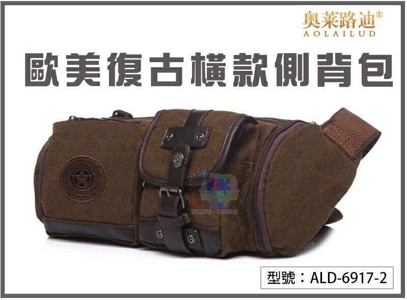 【尋寶趣】奧萊路迪 歐美街頭斜跨包 單肩包 斜背包 帆布包 橫款胸包 腰包 臀包 旅遊包 休閒包 ALD-6917-2