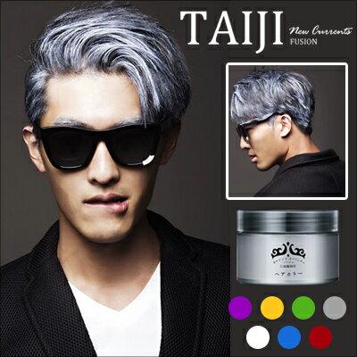 玩色髮蠟【NXHAIR01】日韓風格‧加量120Gml一次性染髮造型銀灰玩色髮蠟‧七色‧