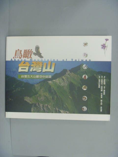 ~書寶 書T4/攝影_YFP~鳥瞰 山: 五大山脈空中巡遊_陳敏明