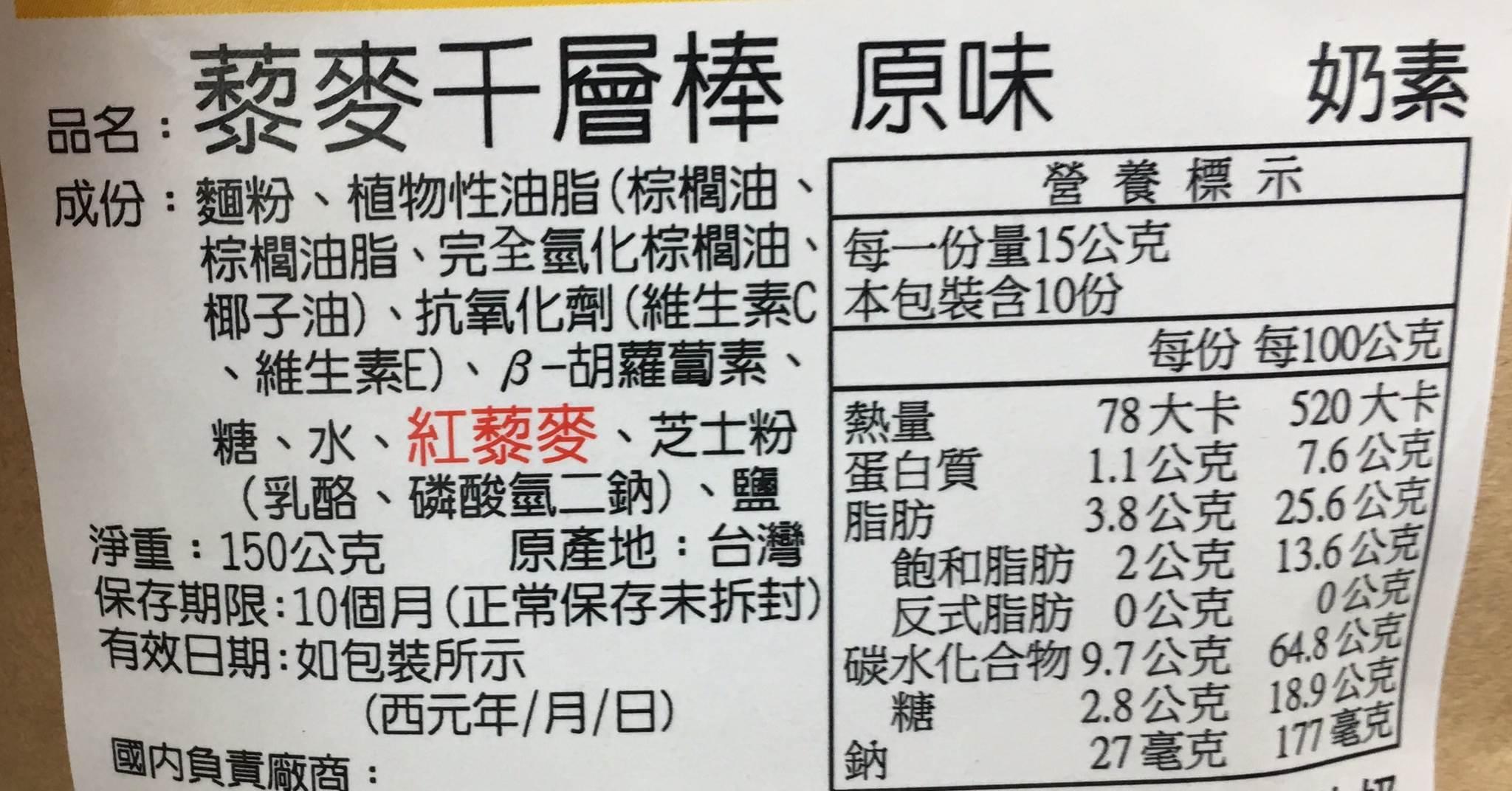 MIT 台灣 藜麥千層棒 原味 10入 奶素