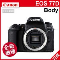 Canon佳能到可傑 Canon EOS 77D BODY 單機身 公司貨 速控轉盤 WI-FI 高畫質 登錄送64G卡+相機包至2.28 免運