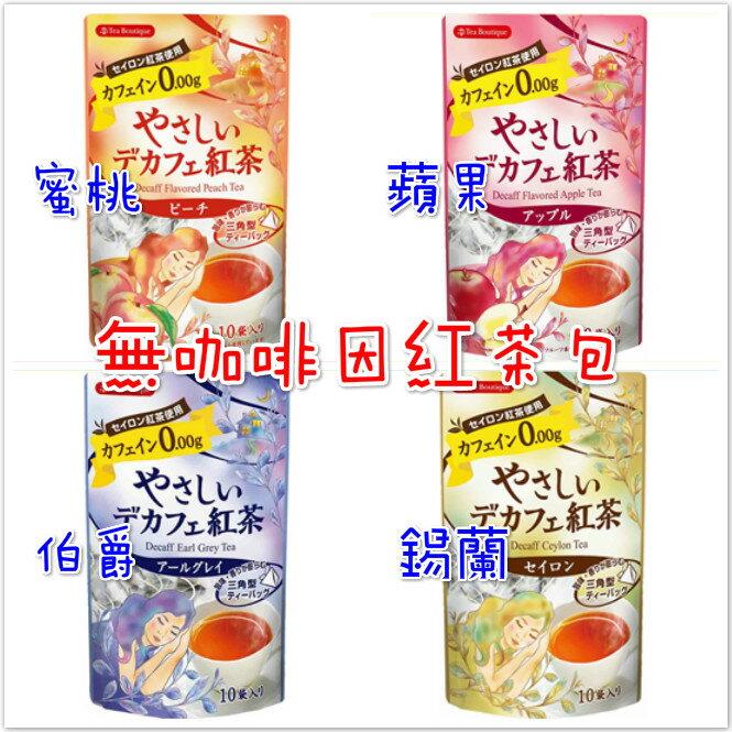 日本 無咖啡因茶包 無咖啡因紅茶 錫蘭紅茶 伯爵紅茶 蘋果紅茶 蜜桃紅茶 斯里蘭卡 孕婦 哺乳飲品 無咖啡因飲品 櫻花寶寶